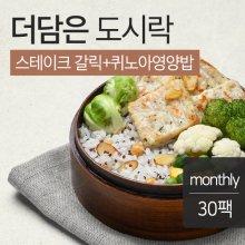 더담은 닭가슴살 도시락 스테이크갈릭맛 & 퀴노아영양밥 (30팩) / 식단 배달