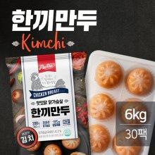 닭가슴살 한끼만두 김치 200g x 30팩 (6kg)