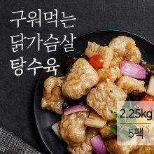 구워먹는 닭가슴살 탕수육 450gx5팩(2.25kg)