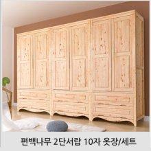 08.편백나무 2단서랍 10자 옷장-세트(3통)