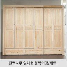 11.편백나무 일체형 붙박이장-세트(3통)