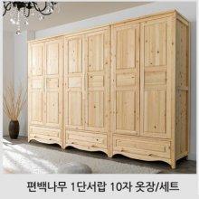 09.편백나무 1단서랍 10자 옷장-세트(3통)