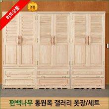 14.편백나무 통원목 갤러리 옷장-세트(3통)
