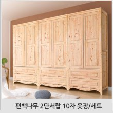 08.편백나무 2단서랍 10자 옷장-1통