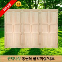 18.편백나무 통원목 붙박이장-세트(3통)