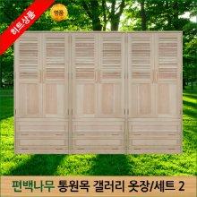 15.편백나무 통원목 갤러리 옷장2-세트(3통)