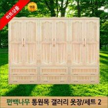 16.편백나무 통원목 옷장-쪽장