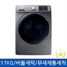 [*2019년 신모델*] WF17R7200KP 드럼세탁기[17KG/버블세탁/무세제통세척+/초정밀 진동저감 시스템/이녹스실버]