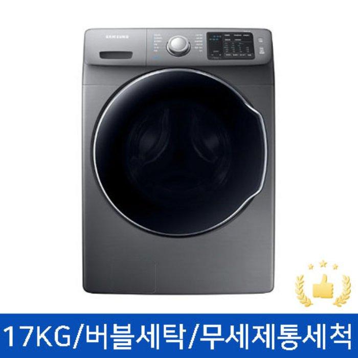 삼성전자 WF17R7200KP 드럼세탁기[17KG/버블세탁/무세제통세척+/초정밀 진동저감 시스템/이녹스실버] [하이마트]