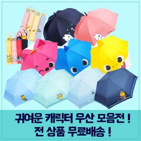 전상품 무료배송! 귀여운 캐릭터 우산 모음전!