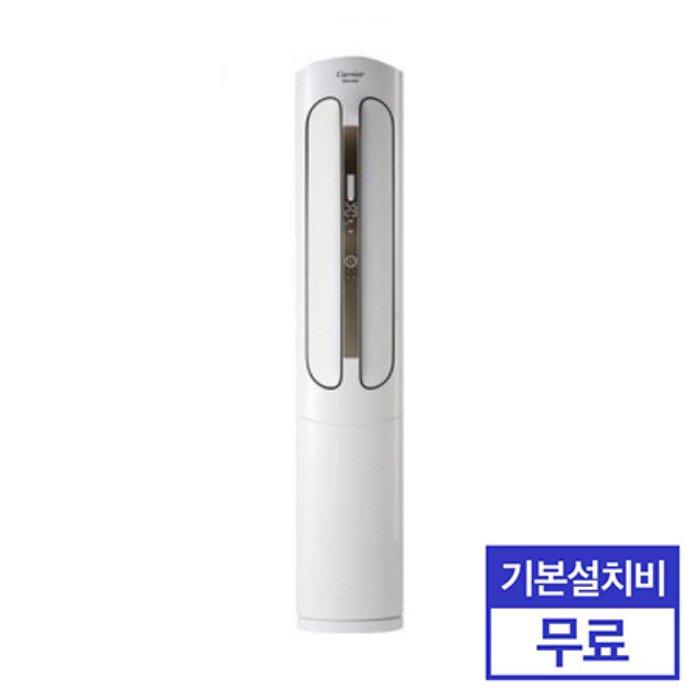 캐리어(주) 스탠드 인버터 냉난방기 ASQ16VX3GA (냉방52.8㎡ / 난방40.1㎡) [전국기본설치무료] [하이마트]