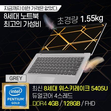 [초특가!] 최강가성비! 8세대 펜티엄 골드 아이디어 패드 S145-14-5405U