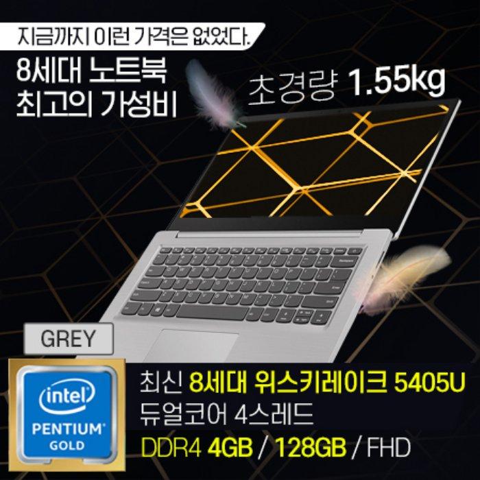 레노버 아이디어패드 S145-14IWL 81MU000YKR