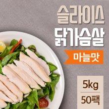 마늘맛 슬라이스 닭가슴살 100gX50팩(5kg)