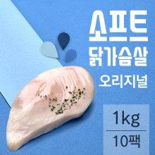 소프트 닭가슴살 오리지널 100gx10팩(1kg)