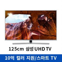 125cm UHD TV UN50RU7400FXKR (스탠드형)