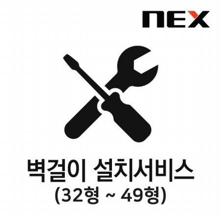 벽걸이 설치서비스 - 81~127cm(브라켓 미포함)