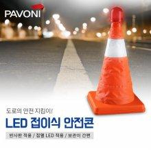 파보니 (PAVONI) 자동차 경광등 안전용품 LED 접이식 안전콘