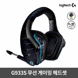 [헤드셋 거치대 증정] 게이밍 무선헤드셋 G933S [로지텍코리아정품]