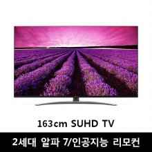 *행사특가* 163cm SUHD TV 65SM8900KNB [나노셀 디스플레이/인공지능 홈보드/2세대 알파7]