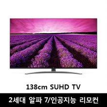 138cm SUHD TV 55SM8900KNB (스탠드형)