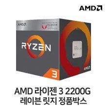 AMD 라이젠 3 2200G 레이븐 릿지 정품박스