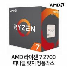AMD 라이젠 7 2700 피나클 릿지 정품박스