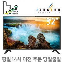 LED TV (81cm) / 320HD [스탠드형 택배기사배송 자가설치]