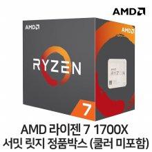 AMD 라이젠 7 1700X 서밋 릿지 정품박스 쿨러 미포함