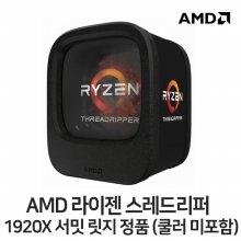 [한정수량] AMD 스레드리퍼 1920X 서밋 릿지 정품 쿨러 미포함