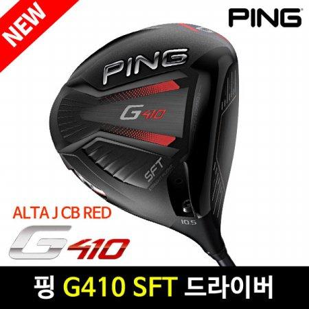 (골프공증정)핑 정품 G410 SFT 드라이버 ALTA J CB RED