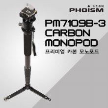 프리미엄 카본 모노포드 키트 PM7109B-3