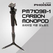 프리미엄 카본 모노포드 키트 PM7109B-1