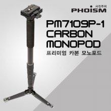 프리미엄 카본 모노포드 키트 PM7109P-1