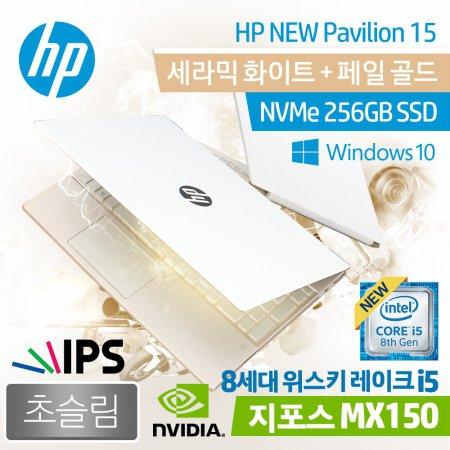 [한정수량특가] 최신 위스키레이크 i5 파빌리온 Win10 15-cs1048TX