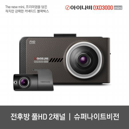 [L.POINT 5천점][출장장착권증정] 아이나비 블랙박스 QXD3000MINI(16GB)