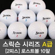 [BB16]스릭슨 시리즈 A급 로스트 골프볼[2피스]-10알 BB16_화이트칼라A급