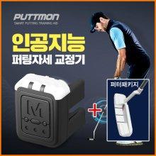 퍼팅연습기 퍼트몬 PM-1 퍼팅교정기 + 퍼터 패키지