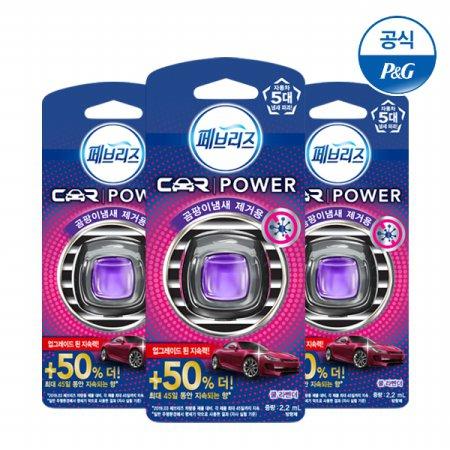 차량용 곰팡이냄새제거용 2.2ml(1개입) x 3개[F180*3]