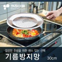 키친아트-기름방지망 30Cm[KAET0020]