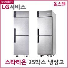 (단순배송/설치불가)스타리온 업소용냉장고 500리터급 1/2냉동장 SR-S25AS (내/외부스텐)