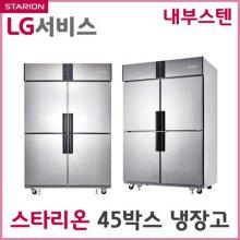 (단순배송/설치불가)스타리온 업소용냉장고 1100리터급 1/2 수평냉동장 SR-S45CI (내부스텐)