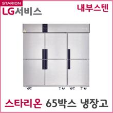 (단순배송/설치불가)스타리온 업소용 냉동고 1700리터급 전체냉장 SR-S65EI (내부스텐)