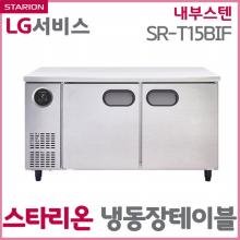 냉동장테이블 (올메탈) / SR-T15BIF [단순배송/설치불가]