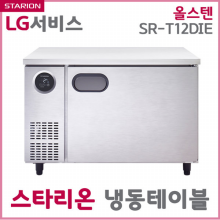 (단순배송/설치불가)스타리온 냉동테이블 SR-T12DSE 전체스텐
