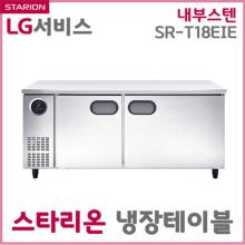 냉장테이블 (내부스텐) / SR-T18EIEC [단순배송/설치불가]