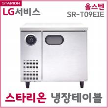 (단순배송/설치불가)스타리온 냉장테이블 SR-T09ESE 내/외부스텐