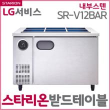 받드테이블 295L (올메탈) / SR-V12BAR [단순배송/설치불가]