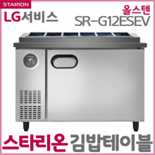 (단순배송/설치불가)스타리온 김밥토핑테이블 SR-G12ESEV 277L 전체스텐