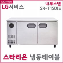(단순배송/설치불가)스타리온 냉동테이블 SR-T15DIE 내부스텐